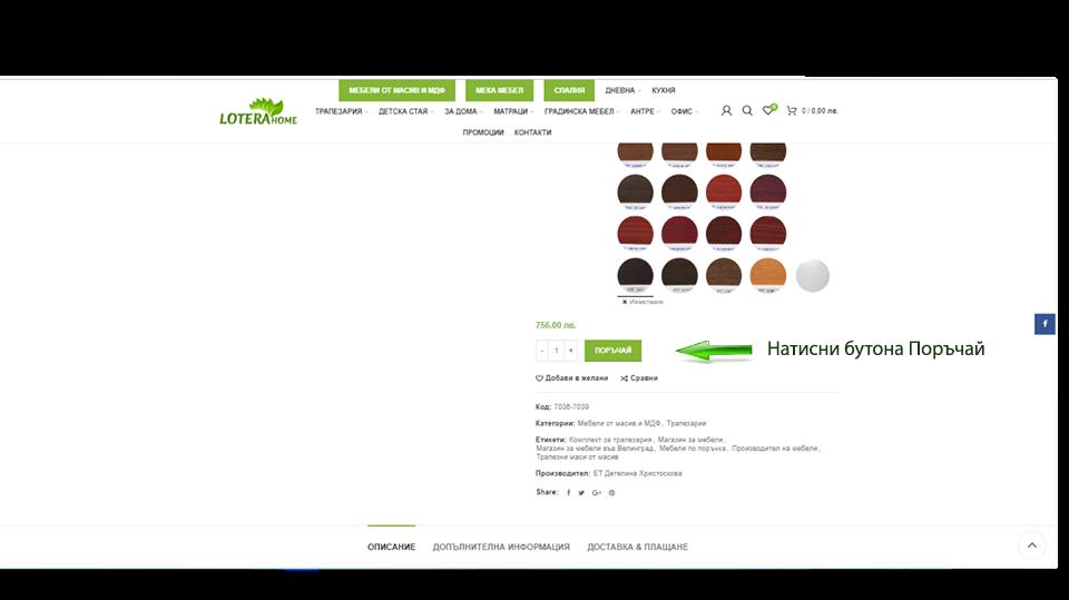 Начин на поръчка в Онлайн магазин LoteraHome.com